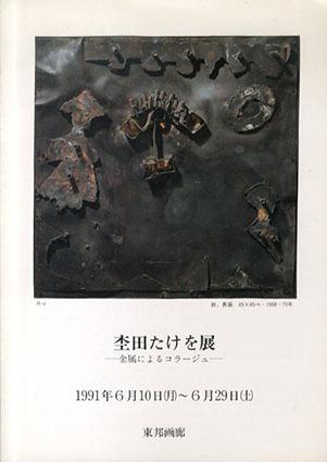 杢田たけを展 金属によるコラージュ/