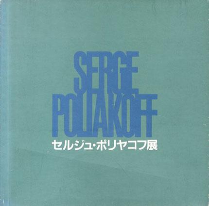 セルジュ・ポリヤコフ展 Serge Poliakoff/セルジュ・ポリアコフ