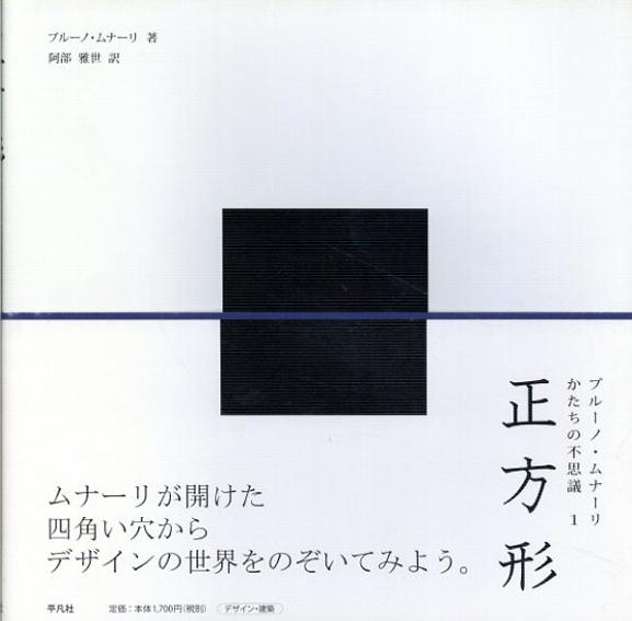 ブルーノ・ムナーリ かたちの不思議1・2・3 正方形/三角形/円形 全3冊揃/ブルーノ・ムナーリ 阿部雅世訳
