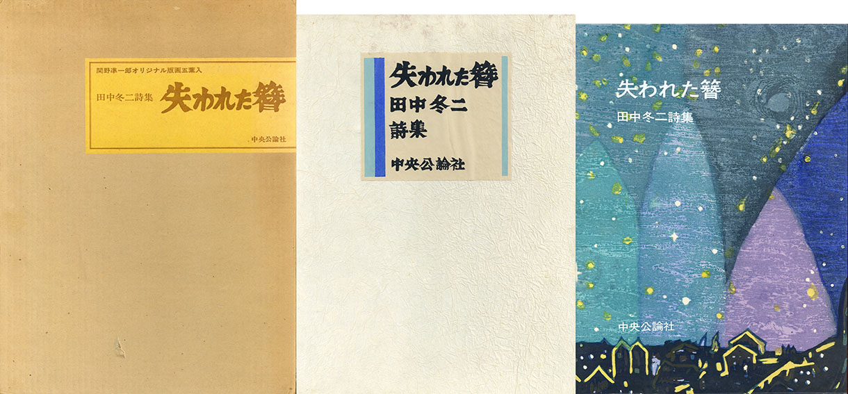 田中冬二詩集 失われた簪/田中冬二詩 関野凖一郎版画