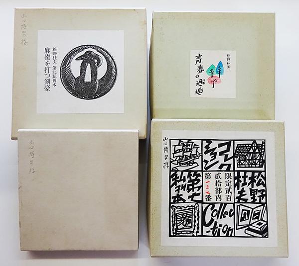 松野杜夫私刊本 4冊セット/Morio Matsuno