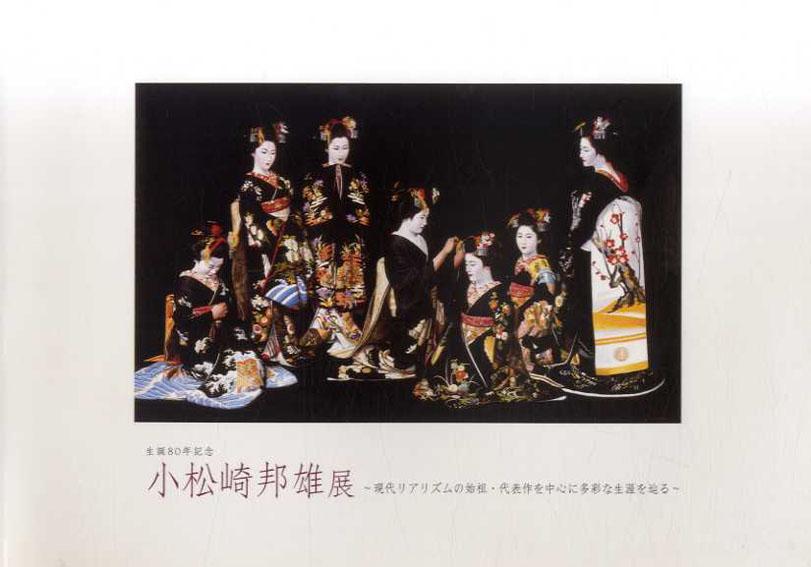 生誕80年記念 小松崎邦雄展 現代リアリズムの始祖・代表作を中心に多彩な生涯を辿る/