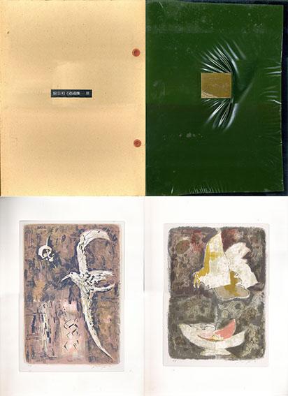 脇田和石版画集「鳥」/Kazu Wakita