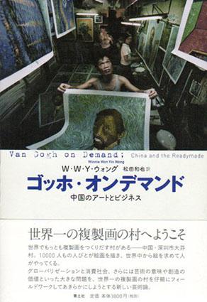 ゴッホ・オンデマンド 中国のアートとビジネス/ウィニー・W・Y・ウォン 松田和也訳