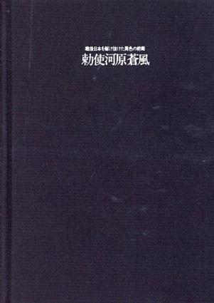 勅使河原蒼風 戦後日本を駆け抜けた異色の前衛 2冊組/世田谷美術館