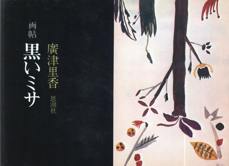 広津里香 画帳 黒いミサ/広津里香