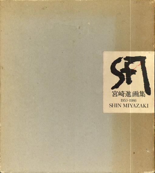 宮崎進画集 1953-1986/宮崎進