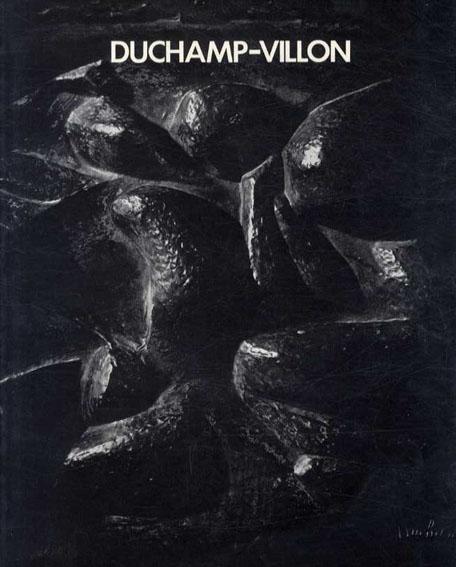 デュシャン=ヴィヨン Duchamp-Villon/