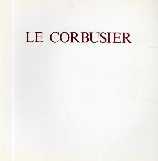 Le Corbusier: 西武・サザピースプレビュー 生誕100年記念 ル・コルビュジエ絵画展/