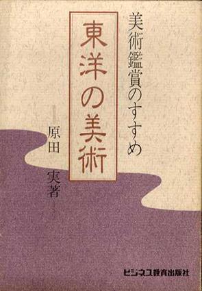 東洋の美術 美術鑑賞のすすめ/原田実