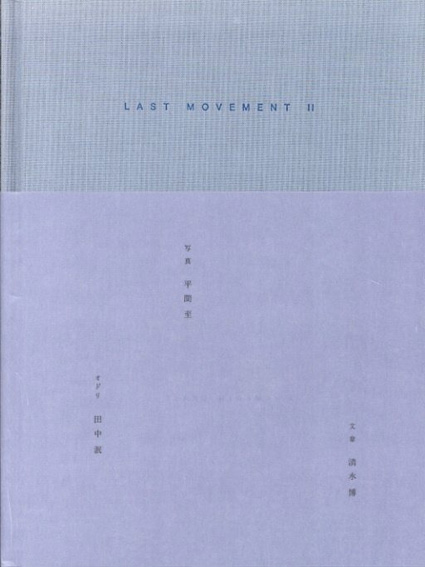 Last Movement II 最終の身振りへ向けて2/平間至/田中泯/清水博