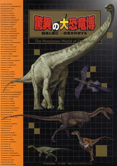驚異の大恐竜博 紀源と進化~恐竜を科学する/長谷川善和他