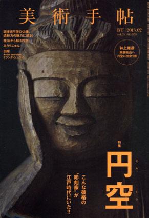 美術手帖 2013.02 No.979 円空/