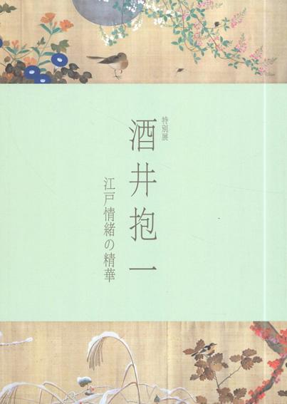 酒井抱一 江戸情緒の精華/