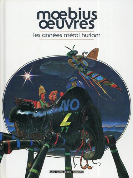 メヴィウス Moebius Oeuvres : Les Annees Metal Hurlant/メヴィウス