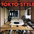 Tokyo Style 東京スタイル/都築響一のサムネール