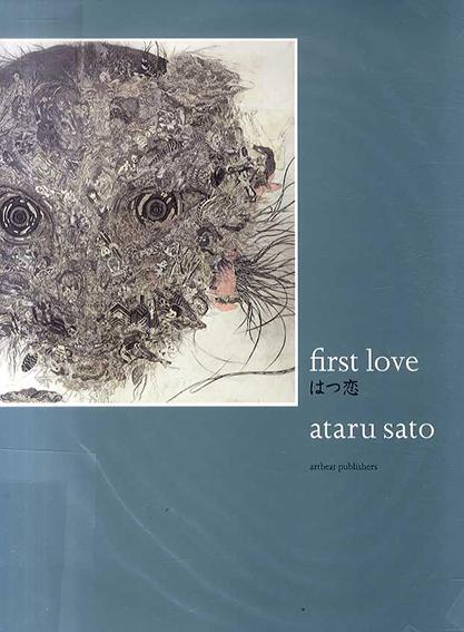 First Love はつ恋 佐藤允/佐藤允