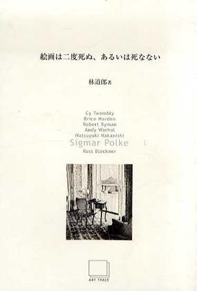 絵画は二度死ぬ、あるいは死なない Sigmar Polke Art Seminar Series6/林道郎 シグマ―・ポルケ