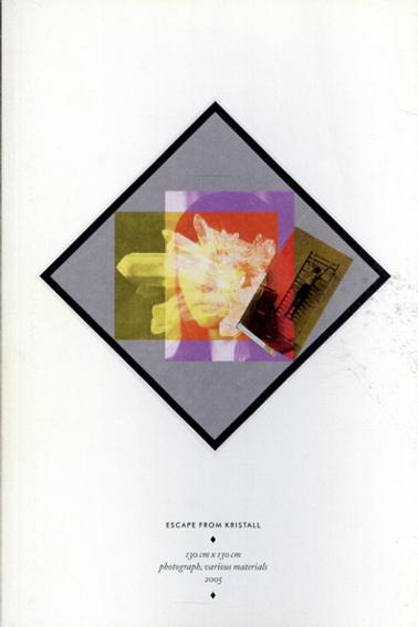ロタール・ヘンペル Lothar Hempel: Butterfly/Lothar Hempel