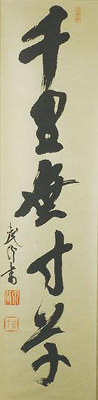 有島武郎書幅「千里無寸草」/Takeo Arishima