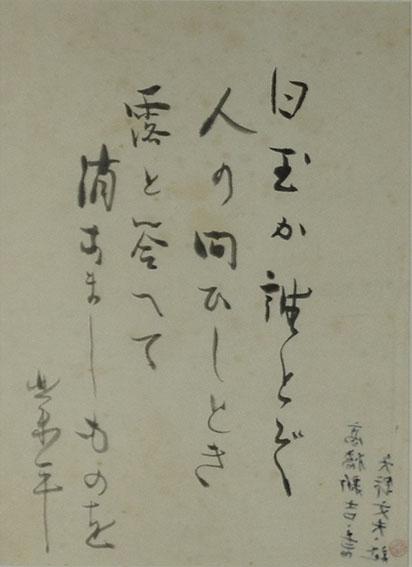 高橋新吉書額/Shinkichi Takahashi