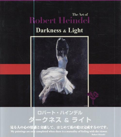 ロバート・ハインデル ダークネス&ライト The Art of Robert Heindel: Darkness & Light/出川博一編