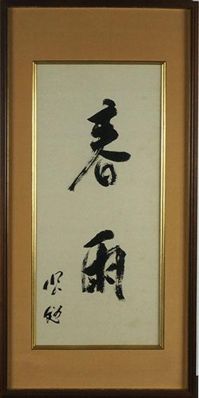 水上勉書額「春雨」/Tsutomu Mizukami