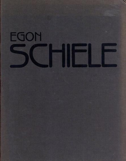 エゴン・シーレ カタログ・レゾネ Egon schiele: Oeuvres Completes/