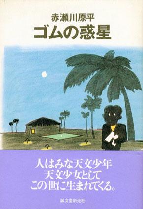 ゴムの惑星/赤瀬川原平