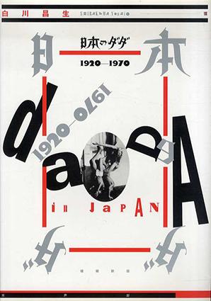 日本のダダ 1920‐1970/白川昌生編