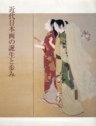 近代日本画の誕生と歩み/