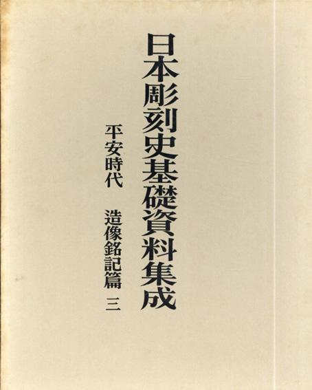 日本彫刻史基礎資料集成 平安時代 造像銘記篇3 解説/図版2冊組/