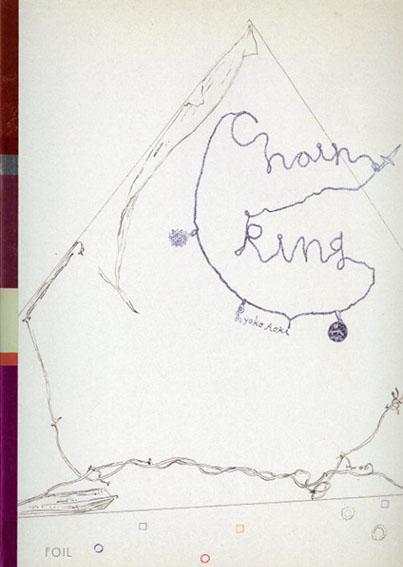 青木陵子 Chain Ring/青木陵子