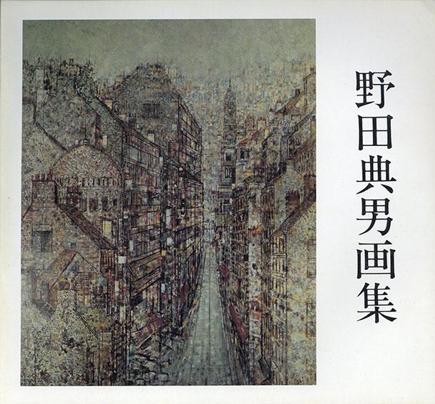 野田典男画集/Norio Noda