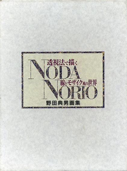 野田典男画集 透視線で描く線とモザイク風の世界/Norio Noda