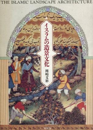 イスラムの造景文化/岡崎文彬