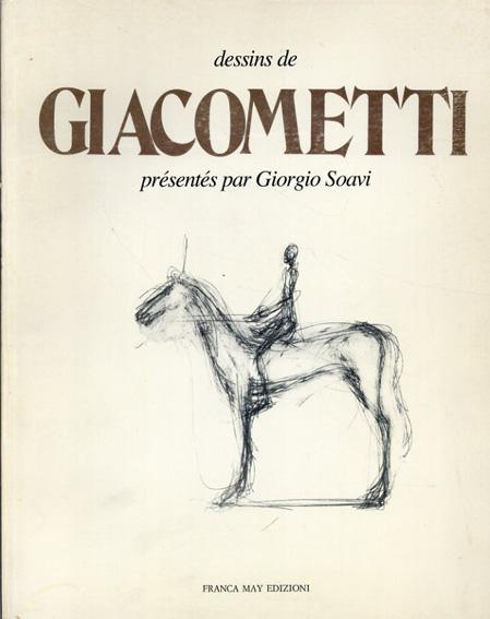ジャコメッティ dessins de Giacometti /