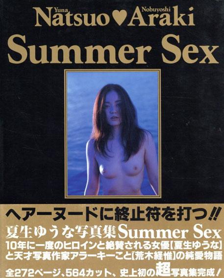 夏生ゆうな写真集 Summer Sex/荒木経惟