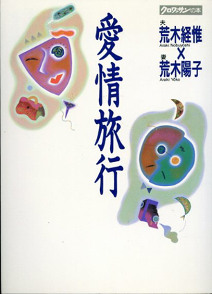 愛情旅行/荒木経惟/荒木陽子