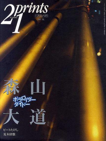 プリンツ21 1997年秋号 森山大道 ポラロイダーダイドー/森山大道/荒木経惟/ビートたけし他