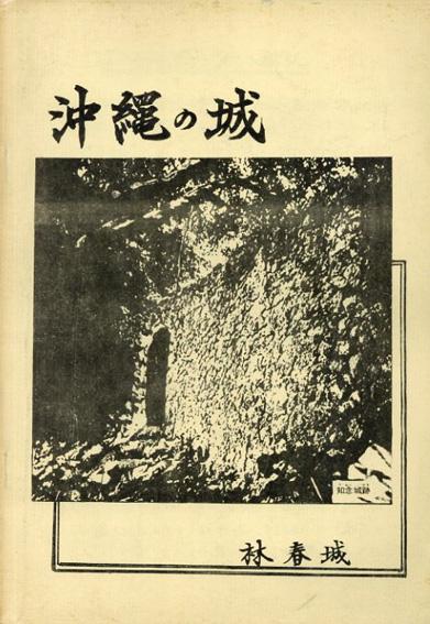 沖縄の城/林春城