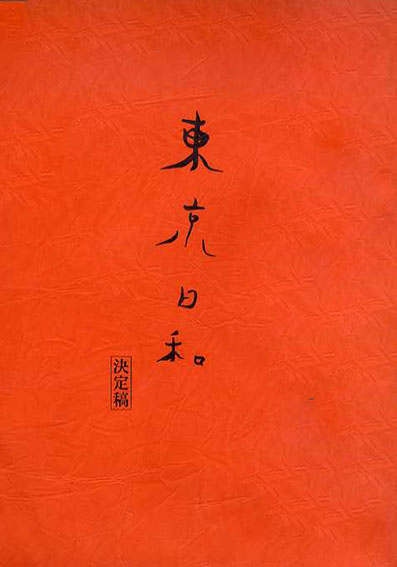 東京日和 決定稿 シナリオ台本/荒木経惟 竹中直人監 岩松了脚