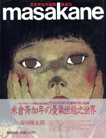 米倉斉加年画集 masakane/米倉斉加年