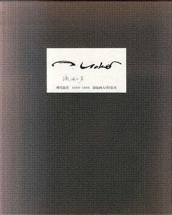 """横尾龍彦 1980-1998 銅版画入特装本 """"流水の声""""/横尾龍彦"""