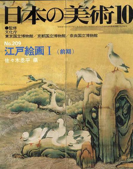 日本の美術209/ 210 江戸絵画 前期・後期 2冊組/東京国立博物館