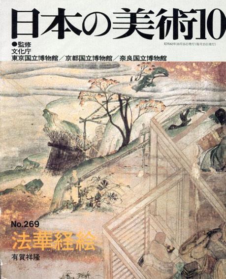 日本の美術269 法華経絵/有賀祥隆