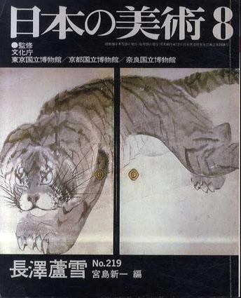 日本の美術219 長澤蘆雪/長澤蘆雪