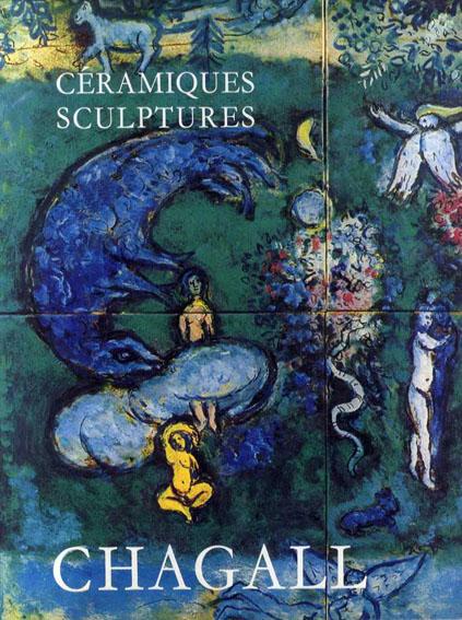 マルク・シャガール Les Ceramiques et Sculptures de Chagall/Charles Sorlier Andre Malraux序