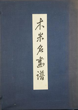 木米名画譜/