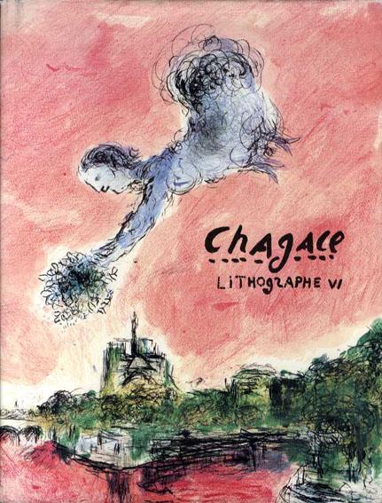 シャガール・リトグラフ6 Chagall: Lithographe 6 1980-1985/Charles Sorlier